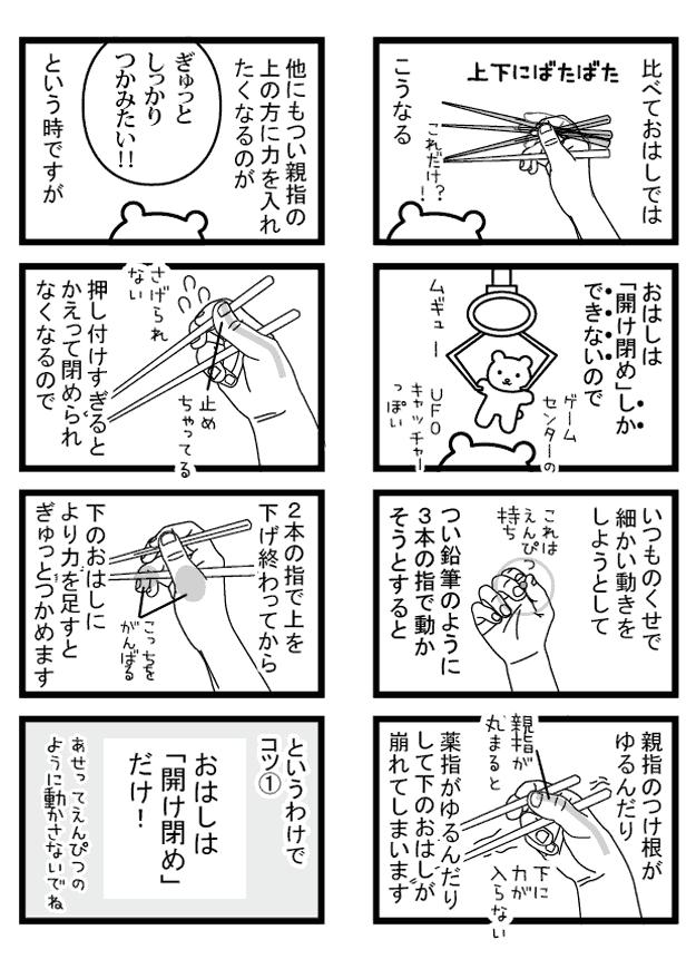 130610-ohashi-002.png