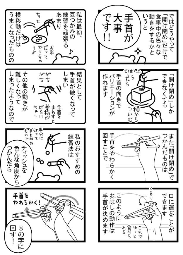 130610-ohashi-003.png