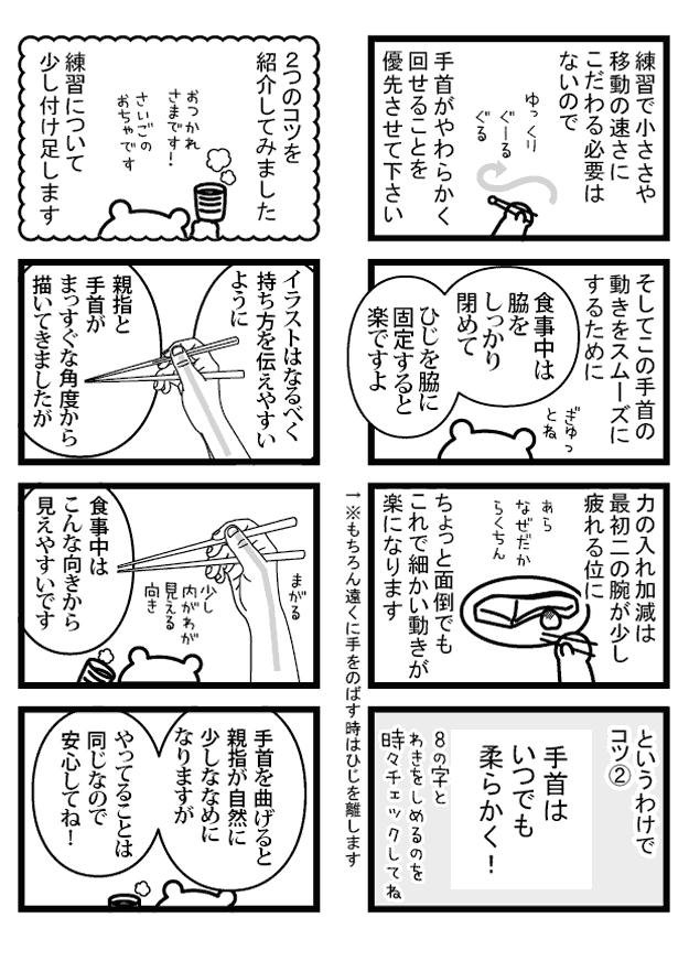130610-ohashi-004.png