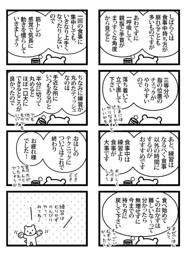 130610-ohashi-005.png