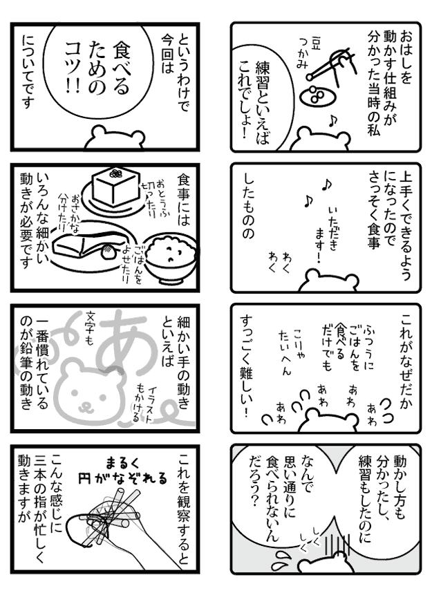 130610-ohashi-1x.png
