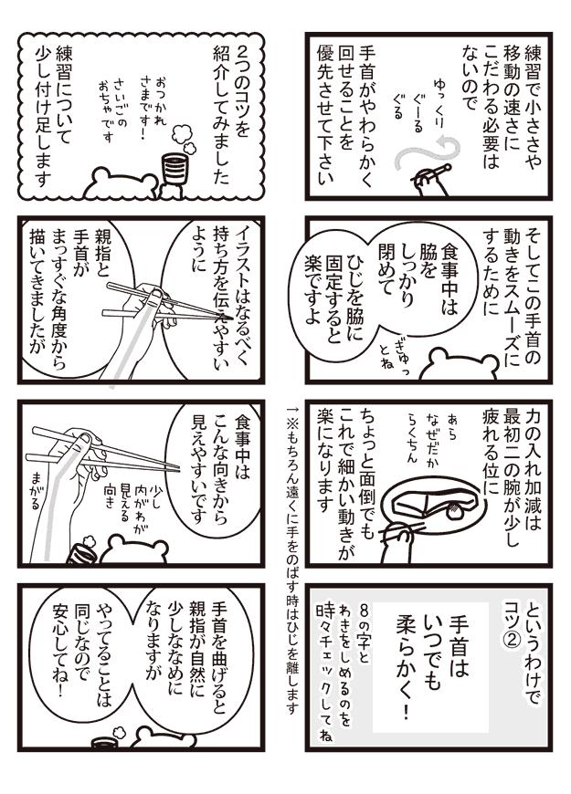 130622-hidari4-4.png