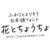 手書き日本語フォント『花とちょうちょ』を作りました